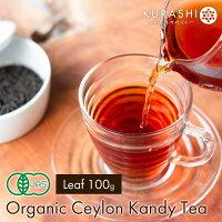 有機JASセイロン紅茶キャンディ100gオーガニック