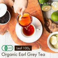 有機JASセイロン紅茶アールグレイ100gオーガニック