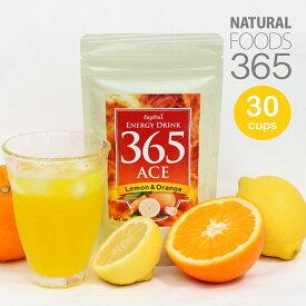 送料無料 酵素 エナジードリンク アルギニン ビタミンC1000mg ENERGYDRINK365ACEレモン オレンジ味(33杯分) [ 酵素ドリンク ノンカフエィン 酵素 ダイエット サプリ 粉末 ]