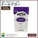 【送料無料】クールアガー 500g ゼリー 新田ゼラチン 凝固剤 冷菓 アガー