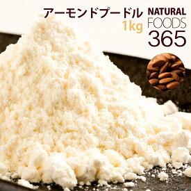 アーモンドプードル 1kg(500g×2) パウダー オリジナル 送料無料 ナッツ アーモンド プードル 皮なし 焼き菓子 製菓 製パン 材料 粉末 おすすめ 大容量 お買得 小分け 分包