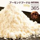 送料無料 アーモンドプードル 500g パウダー オリジナル アーモンド 粉末状 皮なし 焼き菓子 製菓材料 製菓 材料 簡単…