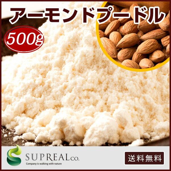 送料無料 アーモンドプードル 500g パウダー オリジナル 焼き菓子 製菓材料 アーモンド 粉末状 皮なし お試し