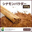 【送料無料】シナモンパウダー 粉末 500g シナモン パウダー スパイス 桂皮 肉桂 スパイス 調味料