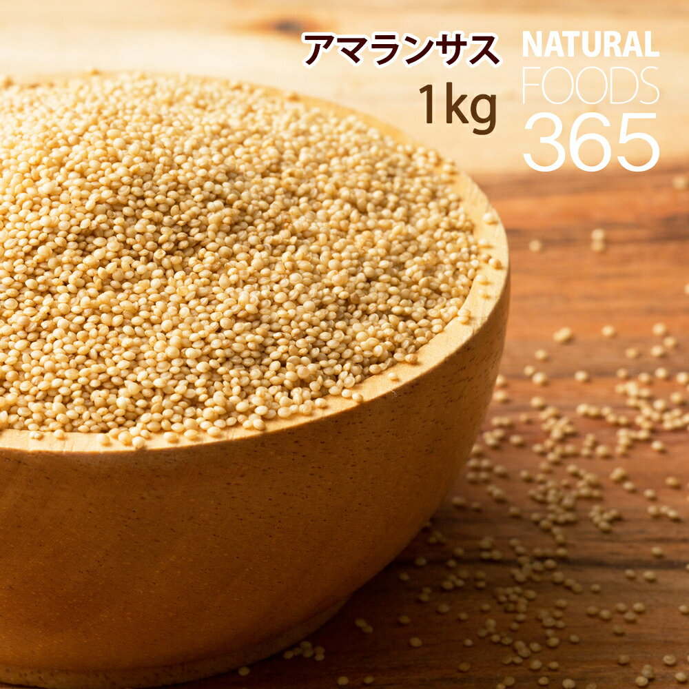送料無料 アマランサス 1kg(500g×2)[ スーパーフード インド産 雑穀 雑穀米 美容 健康 ダイエット ]