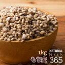 送料無料 もち麦 1kg(500g×2) 驚きの食物繊維(β-グルカン) スーパーフード 雑穀米 簡単 麦 お試し 大容量 お徳用 …