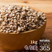 【送料無料】もち麦1kg(500g×2)驚きの食物繊維(β-グルカン)スーパーフード雑穀米簡単麦お試し大容量お徳用小分け分包食品人気おすすめ