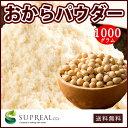 送料無料 おからパウダー 1kg (500g×2) 乾燥おから グルメ食品 おグルメ お取り寄せ お試し [ 乾燥 ドライ 大豆 安…