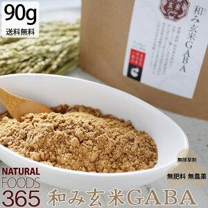 送料無料 和み玄米GABA 90g [ 玄米 GABA 無農薬 無肥料 無除草剤 少量 お試し お手軽 サイズ ]
