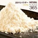 送料無料 おからパウダー 1kg (500g×2) 乾燥おから ダイエット グルメ 食品 [ 乾燥 ドライ 大豆 安心の国内加工 話…