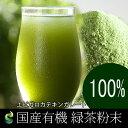 国産有機 煎茶 緑茶 粉末100% 粉末100g【メール便で送料無料】 送料無料 粉末緑茶 エピガロカテキンガレート ダイエット