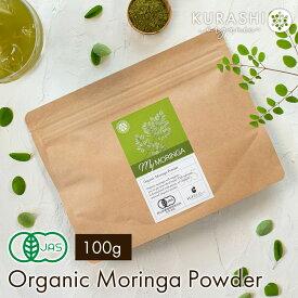 モリンガパウダー 有機JAS 100g 無農薬 無添加 フェアトレード モリンガ オーガニック モリンガ粉末 モリンガ茶 サプリ 青汁