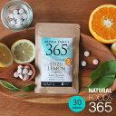 送料無料 口 臭い サプリ アロマタブレット365フローラ30粒(約30日分) 天然果汁ユズ レモン味 [ 予防 サプリメント ブ…