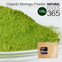 モリンガ粉末モリンガパウダー100g送料無料無農薬無添加スピルリナ
