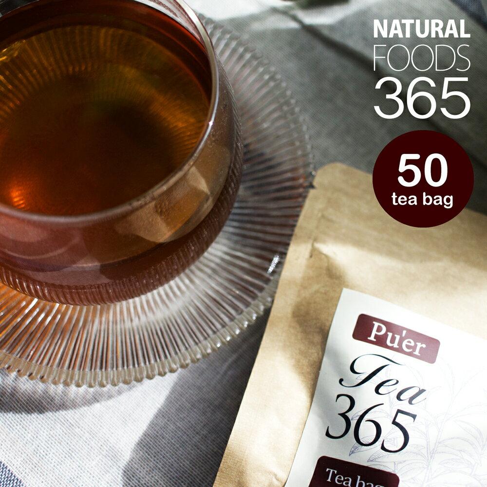 送料無料 鉄板ダイエットティー プーアル茶(プーアール茶) ティーパック3g×50包 [ 黒茶 ダイエット茶 お買い得 ティーパック 2か月分 熟茶 茶 茶葉 簡単 便利 使いやすい 大容量 お徳用 ] ポイント20倍