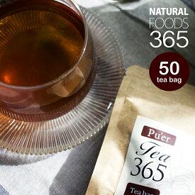 送料無料 鉄板ダイエットティー プーアル茶(プーアール茶) ティーパック3g×50包 [ 黒茶 ダイエット茶 お買い得 ティーパック 2か月分 熟茶 茶 茶葉 簡単 便利 使いやすい 大容量 お徳用 ]