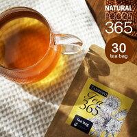 送料無料タンポポ茶365ティーバッグ水出し可たんぽぽ茶30包入りノンカフェイン黒豆ブレンドティーバッグタンポポ茶