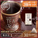 Suratto3set_img01