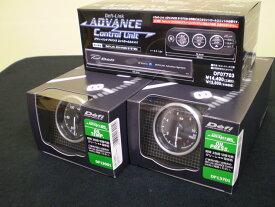 日本精機 Defi デフィ ADVANCE RS 52Φ 油温計&油圧計&アドバンスコントロールユニット 3点セット「送料無料!!」