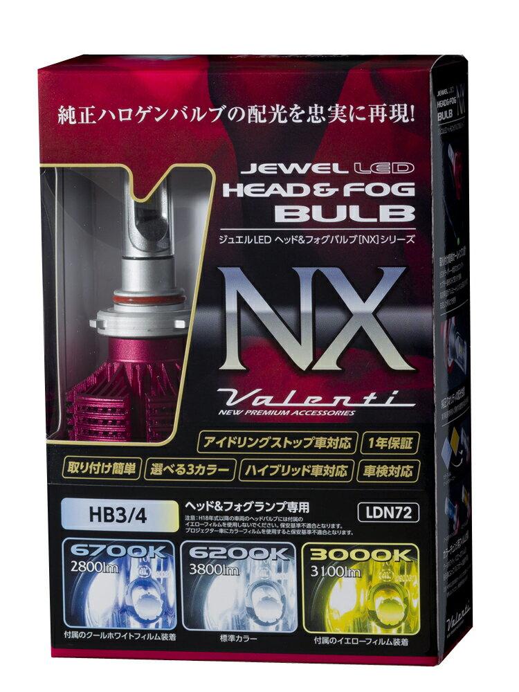 VALENTI JEWEL(ヴァレンティ ジュエル) LED ヘッド&フォグバルブ  適合バルブ:HB3/4 選べる3カラー(6700K,6200K,3000K) NXシリーズ led ヘッドライト LDN72