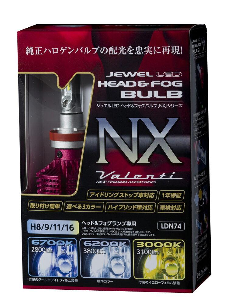 VALENTI JEWEL(ヴァレンティ ジュエル) LED ヘッド&フォグバルブ 適合バルブ:H8/H9/H11/H16 選べる3カラー(6700K,6200K,3000K) NXシリーズ led ヘッドライト LDN74