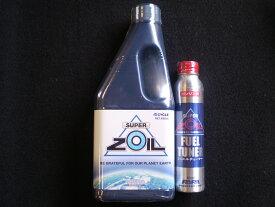 SUPER ZOIL スーパー ゾイル ECO 450ml 1本 & スーパーゾイル フュエルチューナー80ml(ガソリン) 【送料無料】【消費税込み】