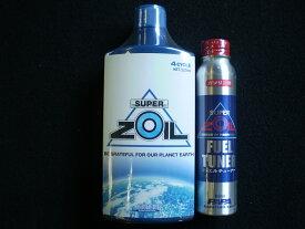 SUPER ZOIL スーパーゾイル ECO 320ml 1本 & スーパーゾイル フュエルチューナー80ml(ガソリン) 【送料無料】【消費税込み】