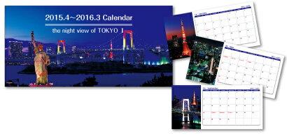 卓上カレンダー,東京,夜景,カレンダー