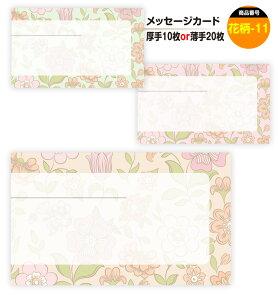 メッセージカード 花柄-11(手書き用)名刺サイズ ミニ 〔バレンタインデー ホワイトデー バースデープレゼント 母の日 父の日 敬老の日 高級 メッセージカード〕 かわいい ギフト 後払いO