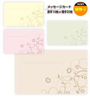 メッセージカード名刺サイズ