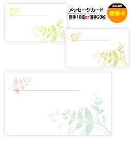 メッセージカード 植物-6(手書き用)名刺サイズ ミニ 〔バレンタインデー ホワイトデー バースデープレゼント 母の日 父の日 敬老の日 高級 メッセージカード〕 かわいい ギフト後払いOK メール便 ゆうパケットOK _