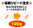 【送料無料】名刺 作成 印刷★リピート注文 100枚|後ほど料金を修正してご連絡します