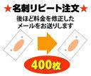 【送料無料】名刺 作成 印刷★リピート注文 400枚|後ほど料金を修正してご連絡します