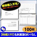 【単体購入不可】名刺裏面別料金-QRコードなし 100枚〔名刺 デザイン 印刷 作成 制作〕