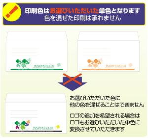 【長3封筒・1,000枚】封筒名入れ印刷封筒印刷(税別1万円以上送料無料)
