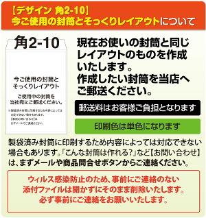 【角2封筒・200枚】封筒名入れ印刷封筒印刷(税別1万円以上送料無料)
