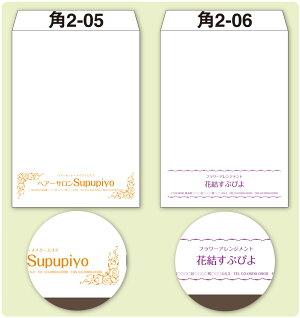 【角2封筒】封筒名入れ印刷封筒印刷(税別1万円以上送料無料)