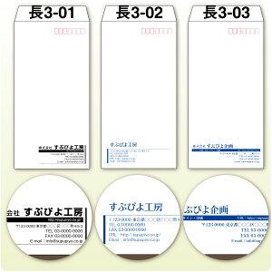 【長3封筒・100枚】封筒名入れ印刷封筒印刷(税別1万円以上送料無料)