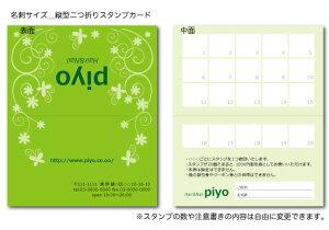 スタンプカード作成名刺サイズ縦2つ折りタイプ50枚〔グリーン〕