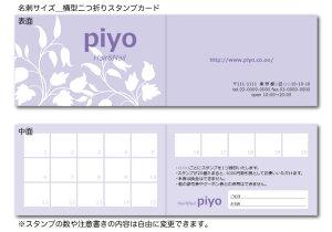 スタンプカード作成名刺サイズ横2つ折りタイプ50枚〔パープル〕
