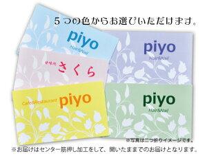 スタンプカード作成名刺サイズ横2つ折りタイプ50枚