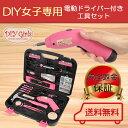 女性専用工具ブランド【DIY Girls】ピンクの工具セット 電動ドライバー付き 35pcs