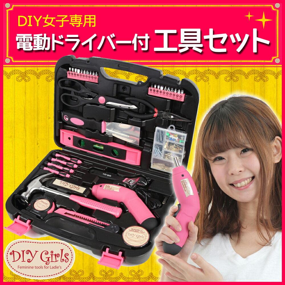 超カワ DIY初心者女子専用 充電式電動ドライバー付工具セット 35pcs 女性用DIYツールブランド【DIY Girls】必要な工具揃えておきました♪