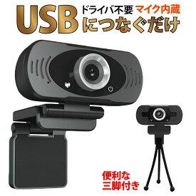 web カメラ マイク内蔵 1080p 360万画素 USB ドライバ不要 FHD フルハイビジョン ウエブカメラ 三脚付 windows mac zoom オンライン飲み会 ビデオ会議 テレワーク リモートワーク