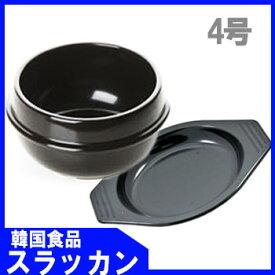 【参鶏湯用トッペギ下皿付トッペギ16cm(4号)】■