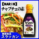 『NARIN』チャプチェの素 春雨の素(300g)[ナリン][韓国調味料][韓国料理][韓国食材][韓国食品]