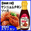 NARIN ヤンニョムチキンソース(300g)[ナリン][韓国調味料][韓国料理][韓国食材][韓国食品]