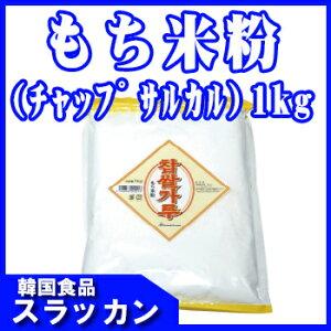 もち米粉(チャップサルカル)1kg