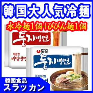 「季節商品」夏にはやっぱり★お得セット★【濃心】ふるるドンジ(水冷麺+ビビン冷麺)