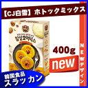 【白雪 ホットクミックス 400g】